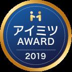 img badge small 2019 - ☆お陰様でアイミツアワード2019を受賞致しました☆