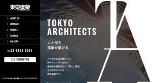 54a3245c28aecca1fb331cd07cfcf0f2 1 300x165 - Screenshot_2019-03-11 株式会社東京建築|建築設計・デザイン