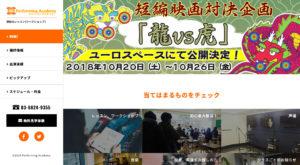 e8b1e35d91341a6ab3b1ce19bac47f0e 300x165 - Screenshot_2019-03-11 パフォーミングアカデミー 俳優養成所・演技スクール 東京